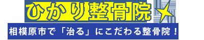 相模原市橋本駅近く高度整体の【ひかり整骨院】は口コミで評判!