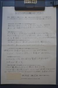 okyakukoe_12