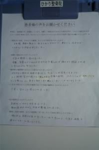 okyakukoe_36