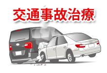 交通事故治療・むち打ちイメージ